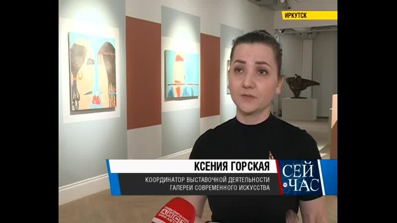 Выставка Бато Дашицыренова