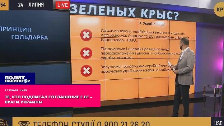 Те кто подписал соглашение с ЕС враги Украины