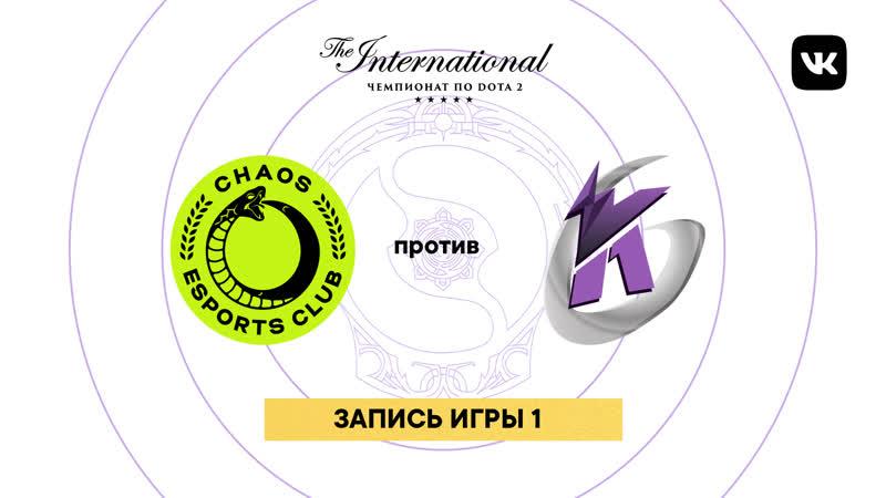 Chaos Esports Club Keen Gaming игра 1