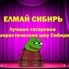 ЕЛМАЙ СИБИРЬ