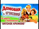 ДОМОВИК И КРУЖЕВНИЦА (семейное кино, сказка) Россия-1995 год (3 Кадра)