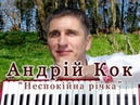 Андрій Кок - Неспокійна річка Весільні пісні