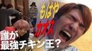 [19.05.10] SixTONES【一番チキンは誰?】爆笑!!まさかの感覚音痴がいた!?