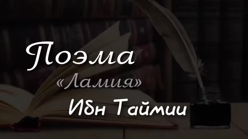 Поэма Ламия ибн Теймии