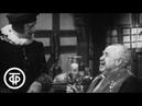 Спектакль Сэр Джон Фальстаф Серия 1 По мотивам Виндзорских насмешниц У Шекспира 1973