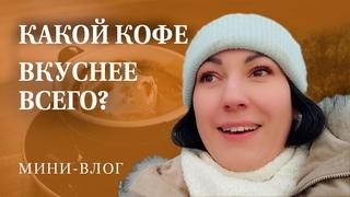 Пробую кофе на растительном молоке в кофейнях своего города, мои фавориты. мой первый влог на улице)