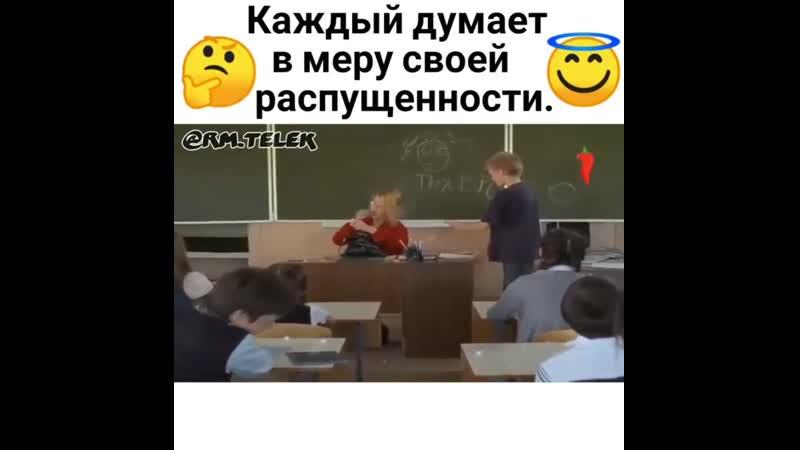 Анекдот про вовочку и училку mp4