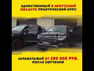 Обучения тонировке в Иркутске!