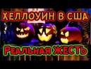 Праздник Хеллоуин В Америке Такого Вы ещё не видели Реальная ЖЕСТЬ Павел Вайс