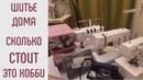 Сколько стоит шить дома Шитье как хобби Считаю затраты Окупается ли шитье