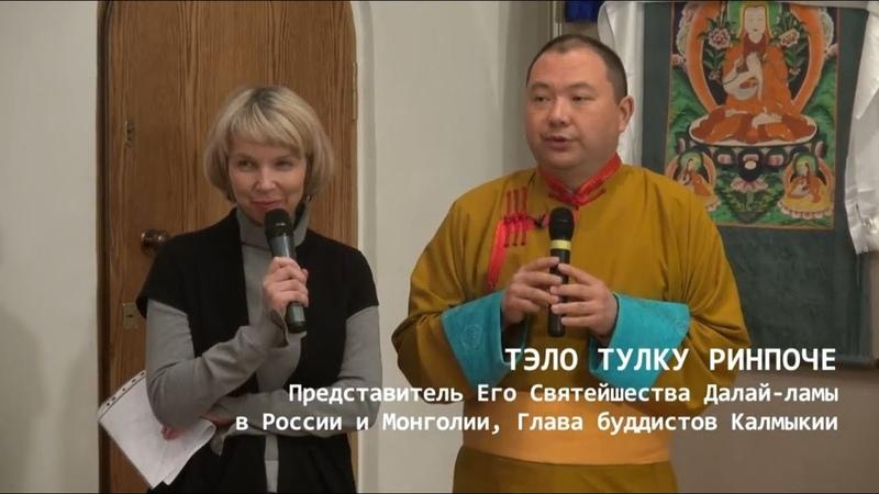 Тэло Тулку Ринпоче Выступление в Музее имени Н К Рериха 10 03 2015