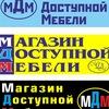 Magazin-Dostupnoy-Mebeli Mdm
