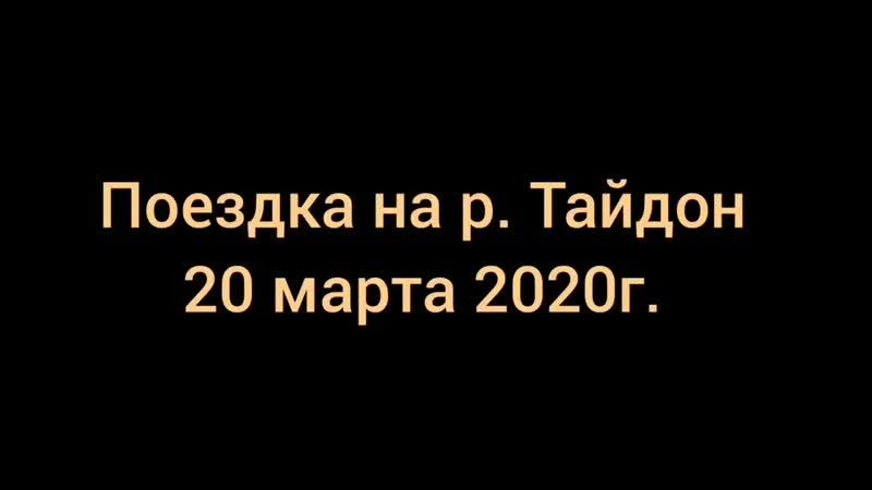 р Тайдон 20 марта 2020г
