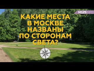 Какие места в Москве названы по сторонам света