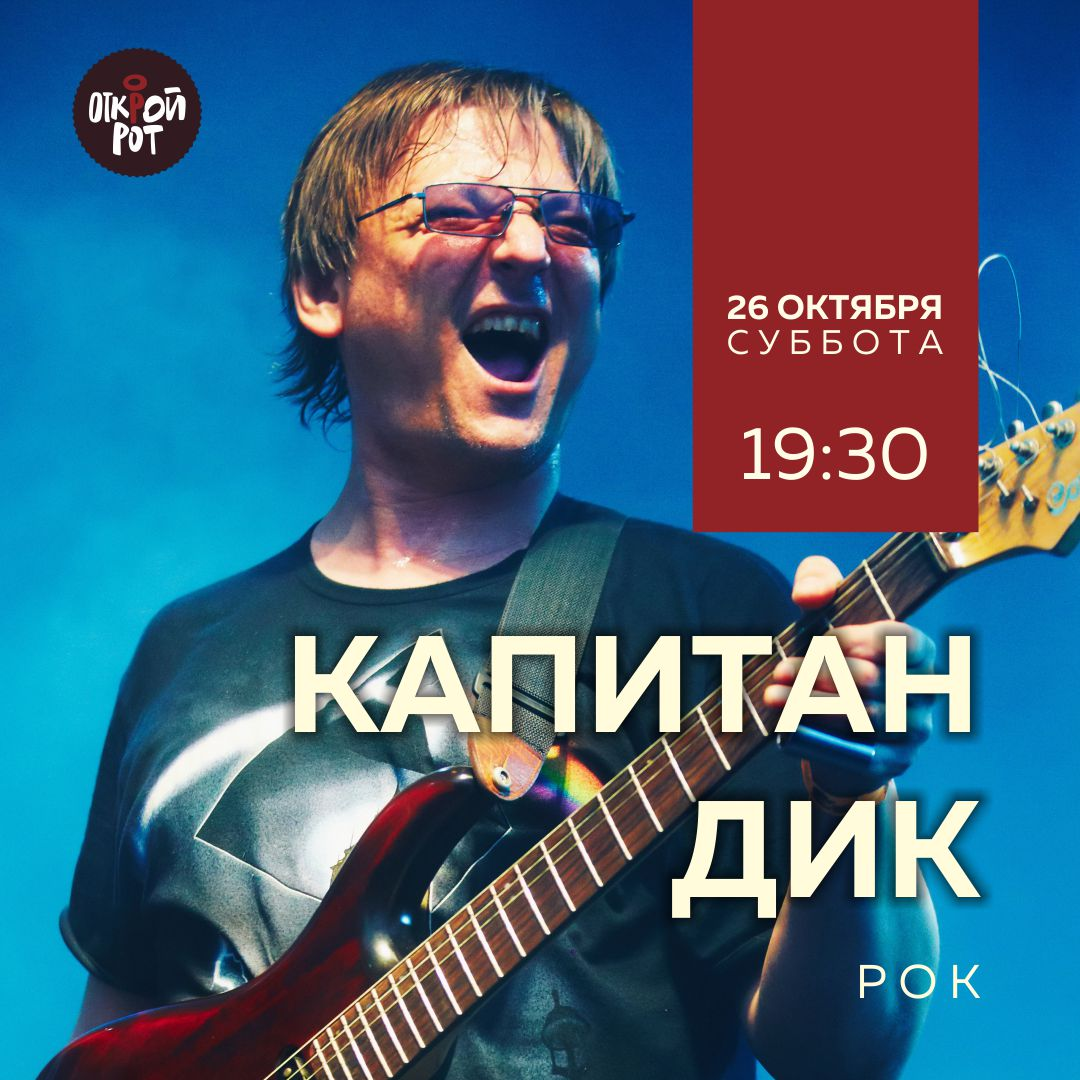Афиша Новосибирск Капитан Дик впервые в Открой Рот! Классик-рок!