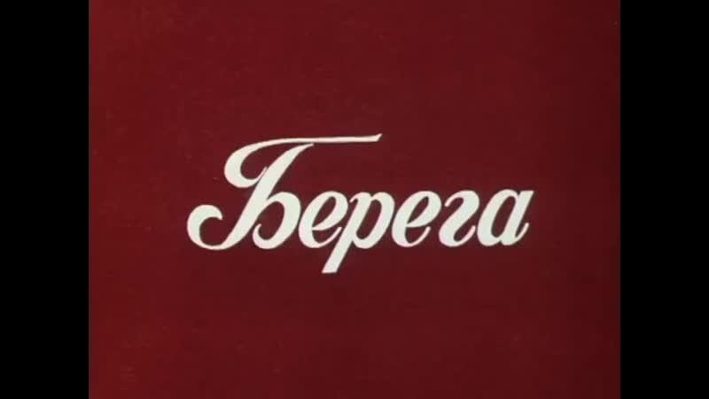 Берега 1 серия Грузия фильм 1977 Драма экранизация Золотая коллекция