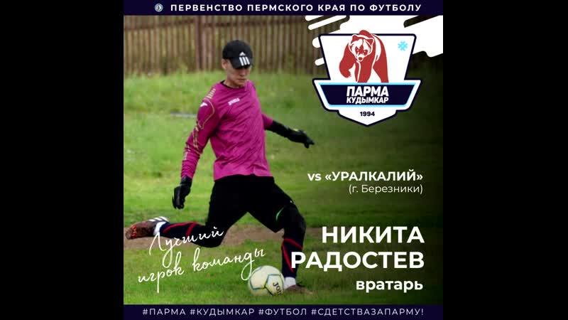 Лучший игрок команды в матче Парма – Уралкалий по мнению болельщиков