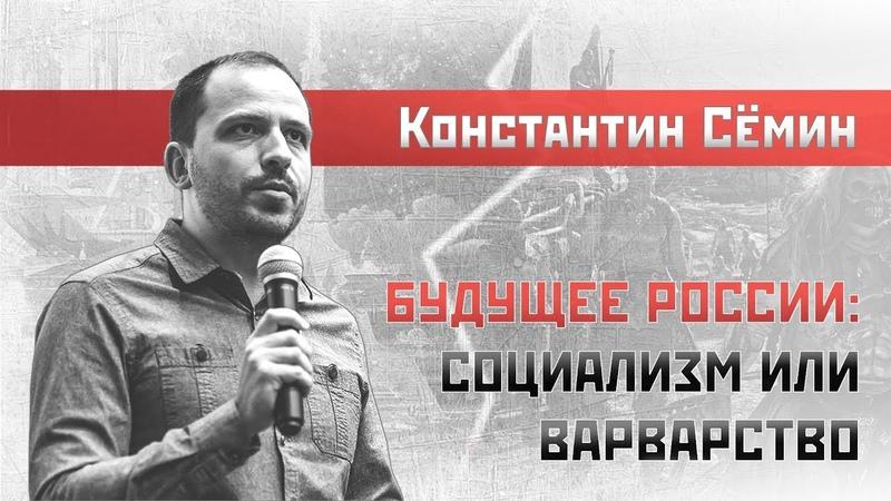 Константин Сёмин Сергей Удальцов Будущее России cоциализм или варварство