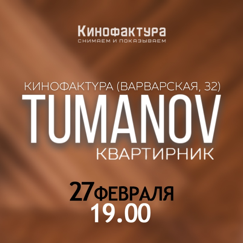 Афиша Нижний Новгород TUMANOV / Квартирник в Кинофактуре