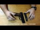 Пистолет Steel