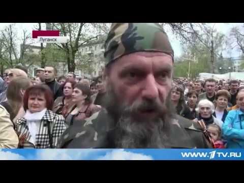 21 04 2014 Народный губернатор избран сегодня в Луганске