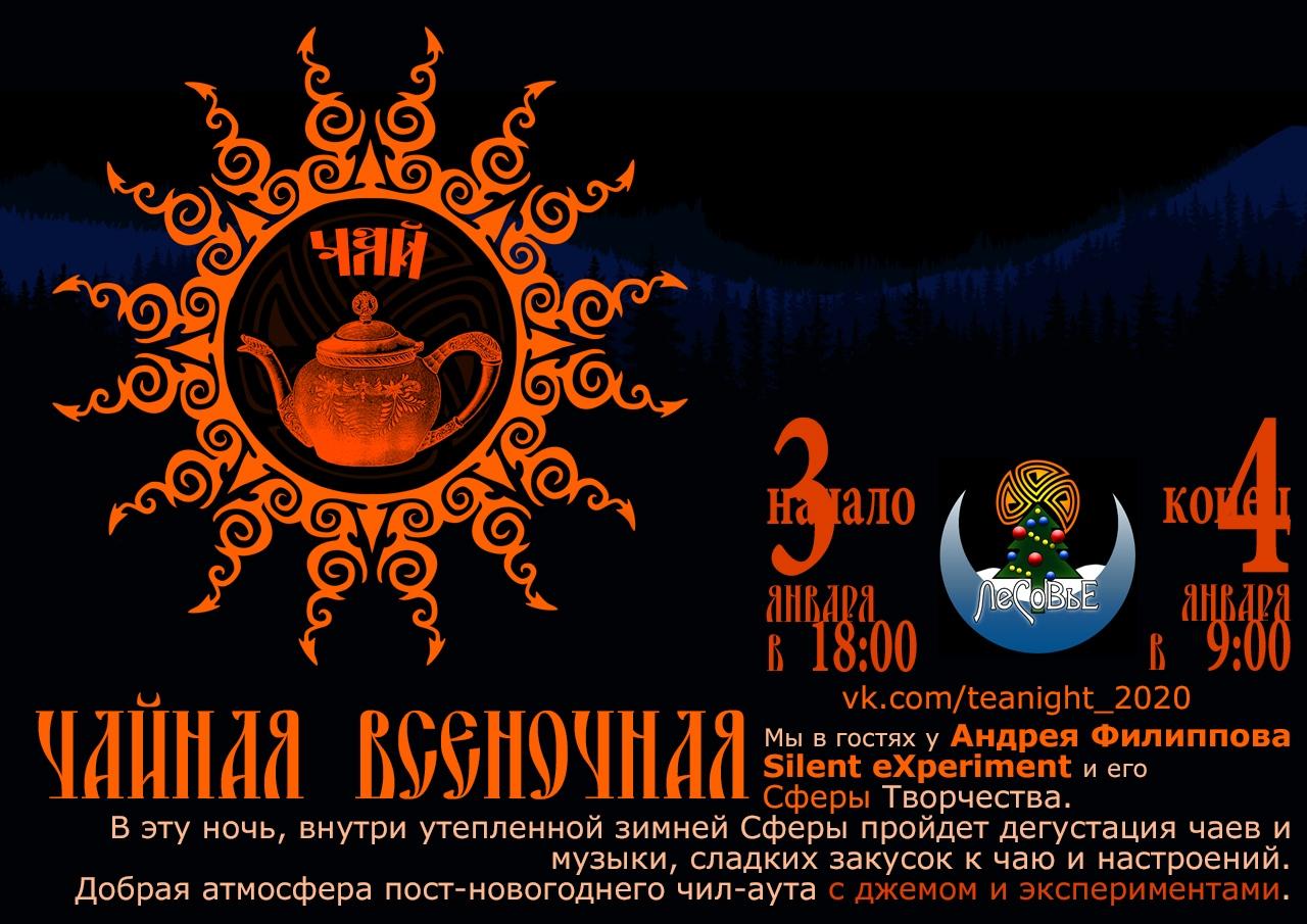 Руда Нави - 3 января - Чайная всеночная