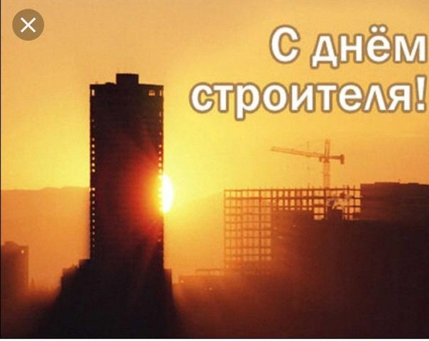 С днём строителя, уважаемые коллеги, партнёры, строители...
