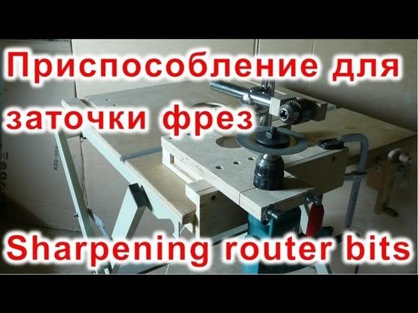 Приспособление для заточки фрез (Sharpening router bits)