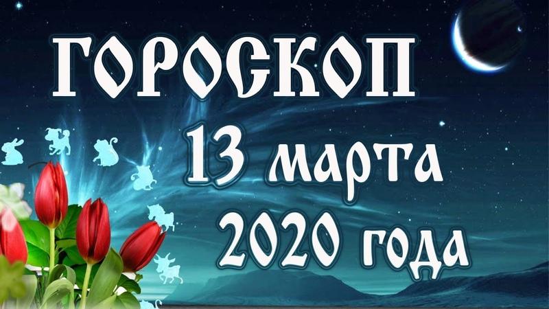 Гороскоп на сегодня 13 марта 2020 года 🌛 Астрологический прогноз каждому знаку зодиака
