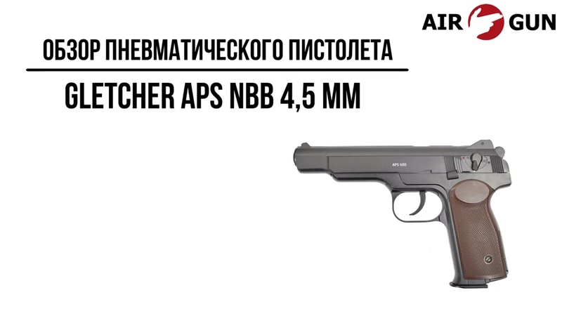 Пневматический пистолет Gletcher APS NBB 4 5 мм