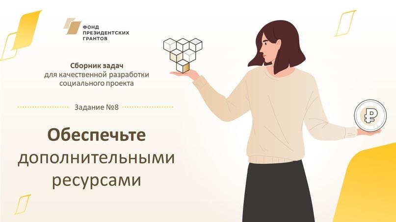 РЕКОМЕНДАЦИИ ФОНДА ПРЕЗИДЕНТСКИХ ГРАНТОВ, изображение №8