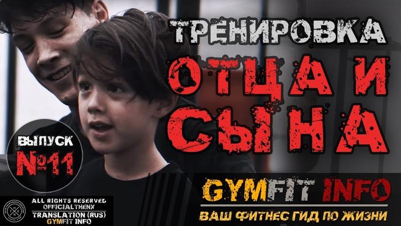 КРИС ХЕРИА Тренировка ко ДНЮ ОТЦА Мой сын меня сделал Калистеника для ДЕТЕЙ GymFit INFO