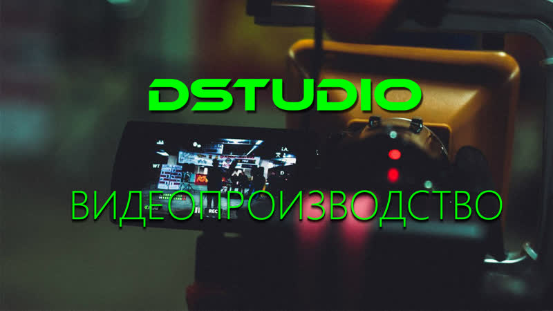 DSTUDIO шоурил аэросъемка