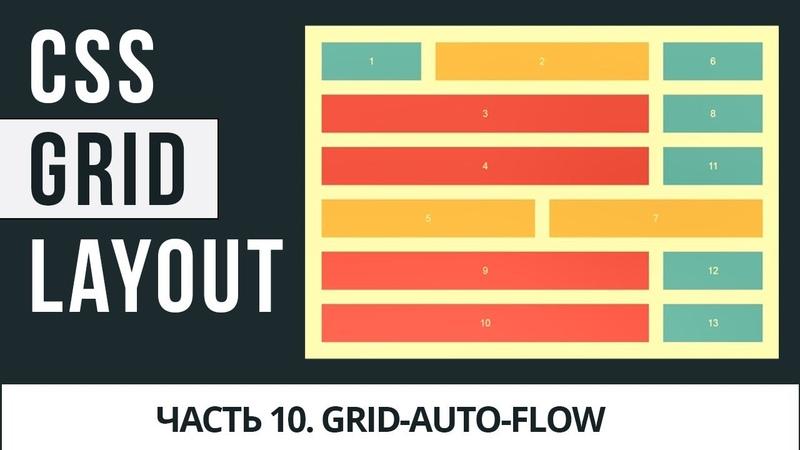 CSS Grid Layout 10 - авто-размещение элементов с grid-auto-flow