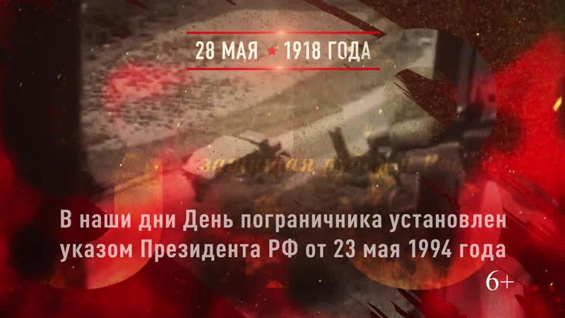 28_may_1918_30_1920х1080