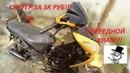 Скутер за 3К руб и РЕМОНТ по дешману, ХЛАМ! или Еще походит! YFO Gryphon 50cc