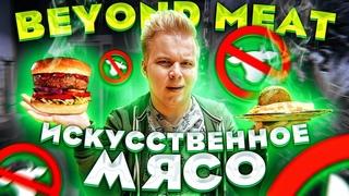 Самая необычная НОВИНКА В ТЕРЕМКЕ! / Мясо Beyond The Meat / Проверка рекламы