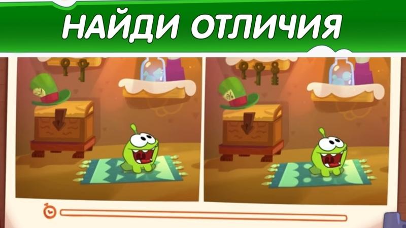 Ам Ням Найди Отличия Пряничный домик Развивающее видео для детей