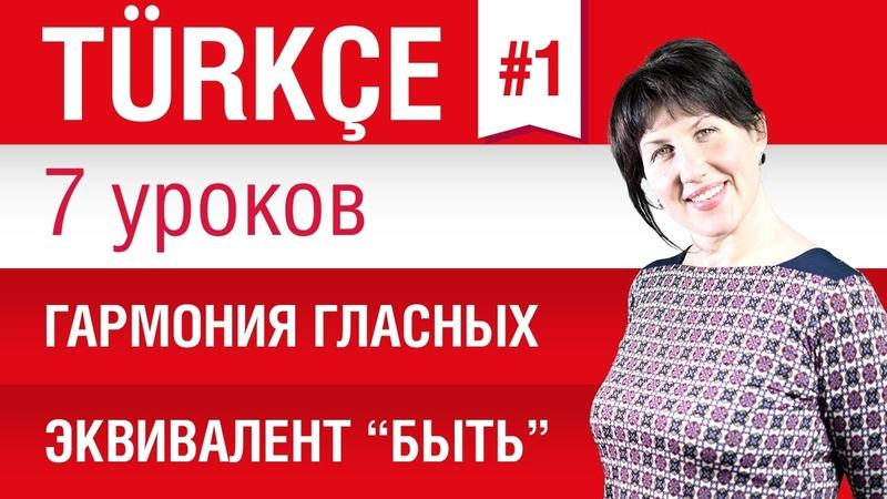 Урок 1 Турецкий язык за 7 уроков для начинающих Гармония гласных Елена Шипилова