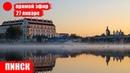 Пинск, Пинский спрут или город для жизни?