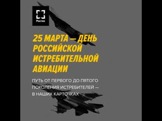 25 марта  День российской истребительной авиации