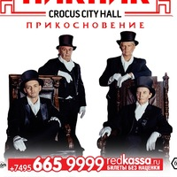 Пикник | 14.11.2020 | Crocus City Hall