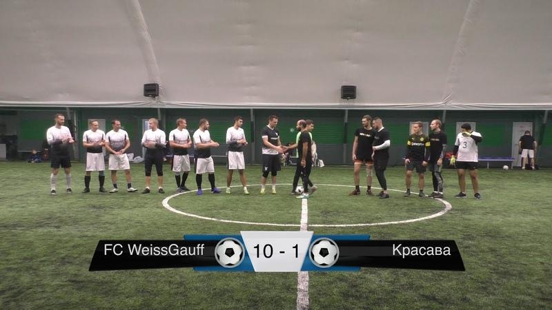 FC WeissGauff 10-1 Красава (Обзор матча)