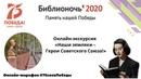 Онлайн-экскурсия «Наши земляки – Герои Советского Союза!»