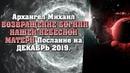 Архангел Михаил ВОЗВРАЩЕНИЕ БОГИНИ НАШЕЙ НЕБЕСНОЙ МАТЕРИ Послание на ДЕКАБРЬ 2019