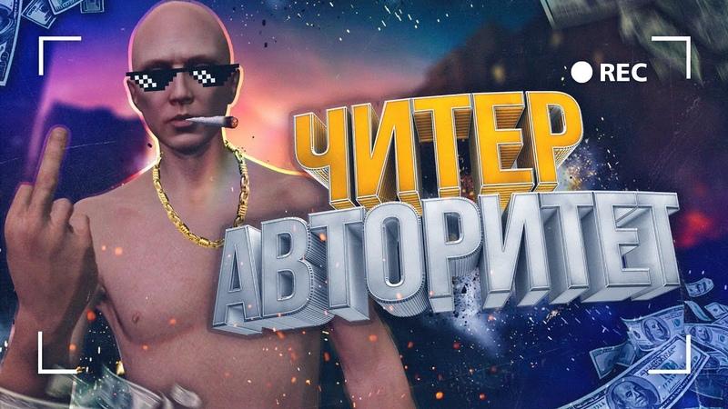 Читер Разыгрывает Игроков GTA 5 RP