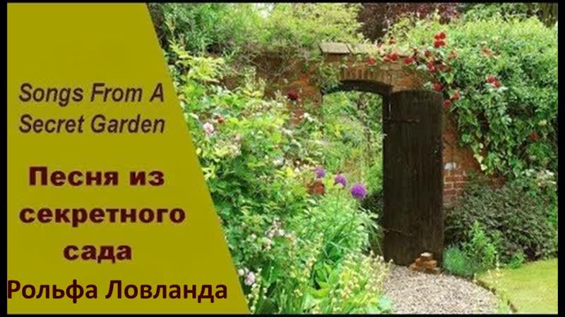Рольф Ловланд Песня секретного сада