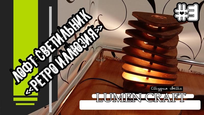 Лофт светильник Ретро иллюзия Выпуск 3