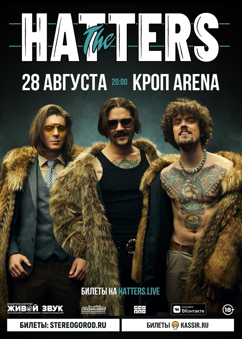 Афиша Краснодар 28/08 / The Hatters / Краснодар / Кроп Arena