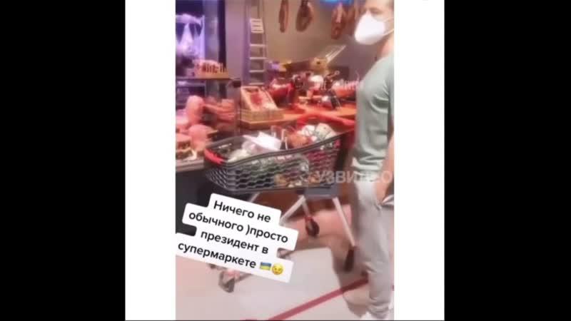 Зеленский в супермаркете